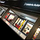 CALABRIA AUTO